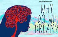 چرا رویا می بینیم