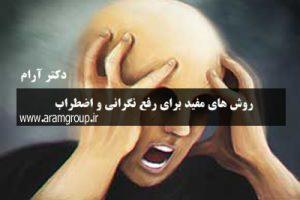 روش های مفید برای رفع نگرانی و اضطراب-تجسم خلاق-دکتر ارام