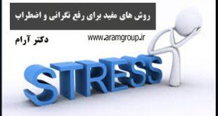 استرس مهم ترین سم بدن-تجسم خلاق-دکتر ارام