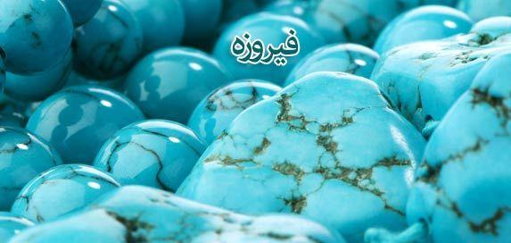 جادوئی ترین خواص سنگ فیروزه