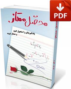 محصل ممتاز-نسخه pdf-تجسم خلاق-دکتر آرام