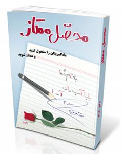 کتاب محصل ممتاز-تجسم خلاق-دکتر آرام