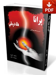 کتاب پرانا نسخه PDF-تجسم خلاق-دکتر آرام