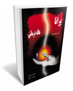 کتاب پرانا-تجسم خلاق-دکتر آرام