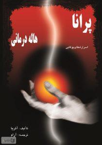 کتاب پرانا-نسخه pdf-تجسم خلاق-دکتر آرام
