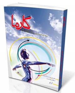 کتاب کارما-تجسم خلاق-دکتر آرام