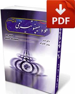 کتاب اسرار خود هیپنوتیزمی-نسخه pdf-تجسم خلاق-دکتر آرام