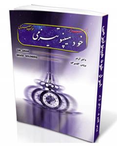 کتاب اسرار خود هیپنوتیزمی-تجسم خلاق-دکتر آرام