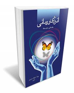 کتاب انرژی درمانی مقدماتی-تجسم خلاق-دکتر آرام
