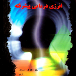 کتاب انرژی درمانی پیشرفته-نسخه pdf-تجسم خلاق-دکتر ارام