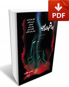 کتاب بدن جادویی-نسخه pdf-تجسم خلاق-دکتر آرام