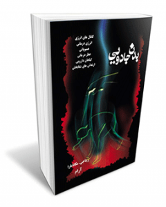 کتاب بدن جادویی-تجسم خلاق-دکتر ارام