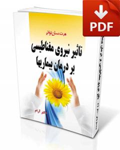 کتاب تاثیرات نیروی مغناطیسی بر بیماریها-نسخه pdf-تجسم خلاق-دکتر آرام