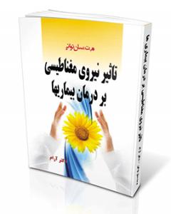 کتاب تاثیرات نیروی مغناطیسی بر بیماریها-تجسم خلاق-دکتر آرام