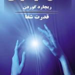 کتاب تماس کوانتومی (کوانتوم تاچ)-تجسم خلاق-دکتر آرام