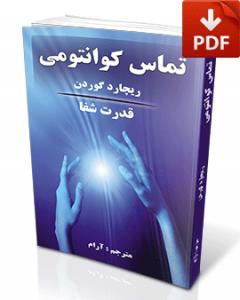 کتاب تماس کوانتومی (کوانتوم تاچ)-نسخه pdf-تجسم خلاق-دکتر آرام