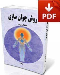 کتاب جوان سازی-نسخه pdf-تجسم خلاق-دکتر آرام
