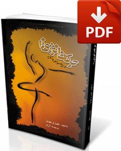 کتاب حرکات انرژی زا-نسخه pdf-تجسم خلاق-دکتر آرام