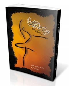 کتاب حرکات انرژی زا-تجسم خلاق-دکتر آرام