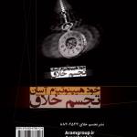 کتاب خودهیپنوتیزم آسان-نسخه pdf-تجسم خلاق-دکتر آرام
