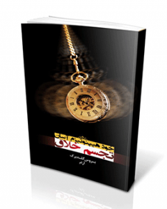 کتاب خودهیپنوتیزم آسان-تجسم خلاق-دکتر آرام