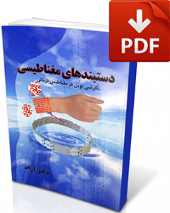 کتاب دستبند مغناطیسی-نسخه pdf-تجسم خلاق-دکتر آرام