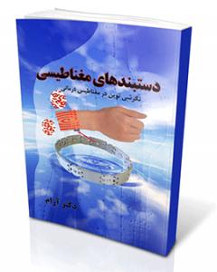 کتاب دستبند مغناطیسی-تجسم خلاق-دکتر آرام