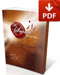کتاب راز-نسخه pdf-تجسم خلاق-دکتر آرام