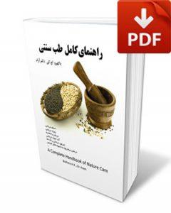 کتاب راهنمای کامل طب سنتی-نسخه pdf-تجسم خلاق-دکتر آرام