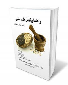 کتاب راهنمای کامل طب سنتی-تجسم خلاق-دکتر آرام