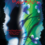کتاب روان درمانی پرانایی-تجسم خلاق-دکتر آرام