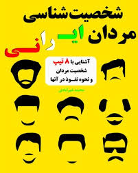 کتاب شخصیت شناسی مردان ایرانی-تجسم خلاق-دکتر آرام