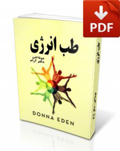 کتاب طب انرژی-نسخه pdf-تجسم خلاق-دکتر آرام