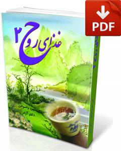 کتاب غذای روح 2-نسخه pdf-تجسم خلاق-دکتر آرام