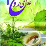 کتاب غذای روح 2-تجسم خلاق-دکتر آرام