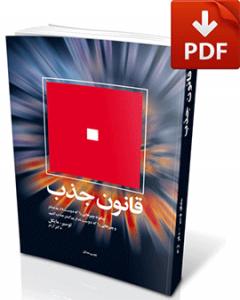 کتاب قانون جذب-نسخه pdf-تجسم خلاق-دکتر آرام