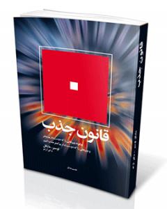 کتاب قانون جذب-تجسم خلاق-دکتر آرام