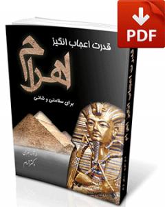 کتاب قدرت اعجاز انگیز اهرام-نسخه pdf-تجسم خلاق-دکتر ارام