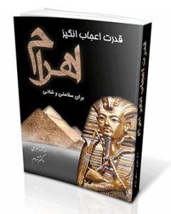 کتاب قدرت اعجاز انگیز اهرام-تجسم خلاق-دکتر آرام