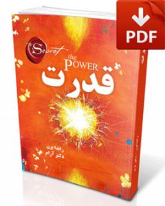 کتاب قدرت-نسخه pdf-تجسم خلاق-دکتر آرام