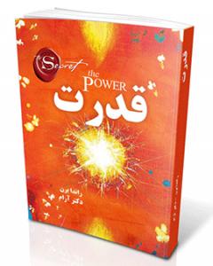 کتاب قدرت-تجسم خلاق-دکتر آرام