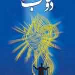 کتاب مدیتیشن دوقلب-نسخه pdf-تجسم خلاق-دکتر آرام