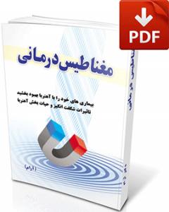 کتاب مغناطیس درمانی-نسخه pdf-تجسم خلاق-دکتر آرام