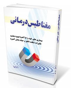 کتاب مغناطیس درمانی-تجسم خلاق-دکتر آرام