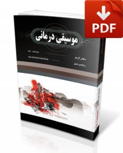 کتاب موسیقی درمانی-نسخه pdf-تجسم خلاق-دکتر آرام