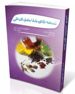 کتاب نسخه های شفا بخش گیاهی-تجسم خلاق-دکتر آرام