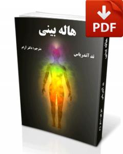 کتاب هاله بینی-نسخه pdf-تجسم خلاق-دکتر آرام