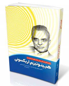 کتاب هیپنوتیزم اریکسونی-تجسم خلاق-دکتر آرام