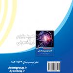 کتاب هیپنوتیزم اریکسونی-نسخه pdf-تجسم خلاق-دکتر آرام