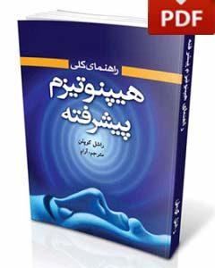 کتاب هیپنوتیزم پیشرفته -نسخه pdf-تجسم خلاق-دکتر آرام